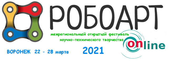 ИТОГИ фестиваля РОБОАРТ 2021 онлайн